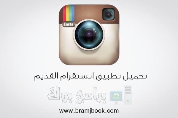 تحميل برنامج انستقرام القديم للاندرويد والايفون Instagram