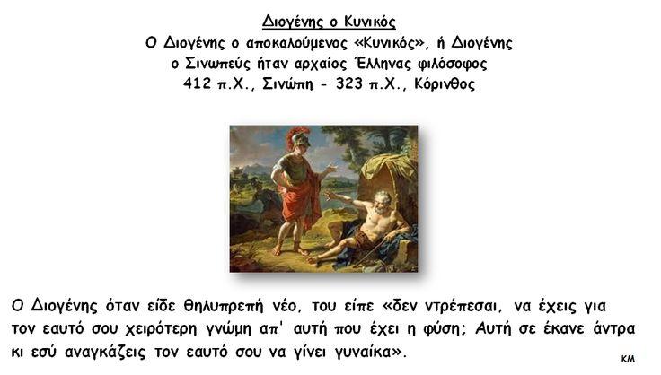 Διογένης ο Κυνικός            412 π.χ. - 323 π.χ.