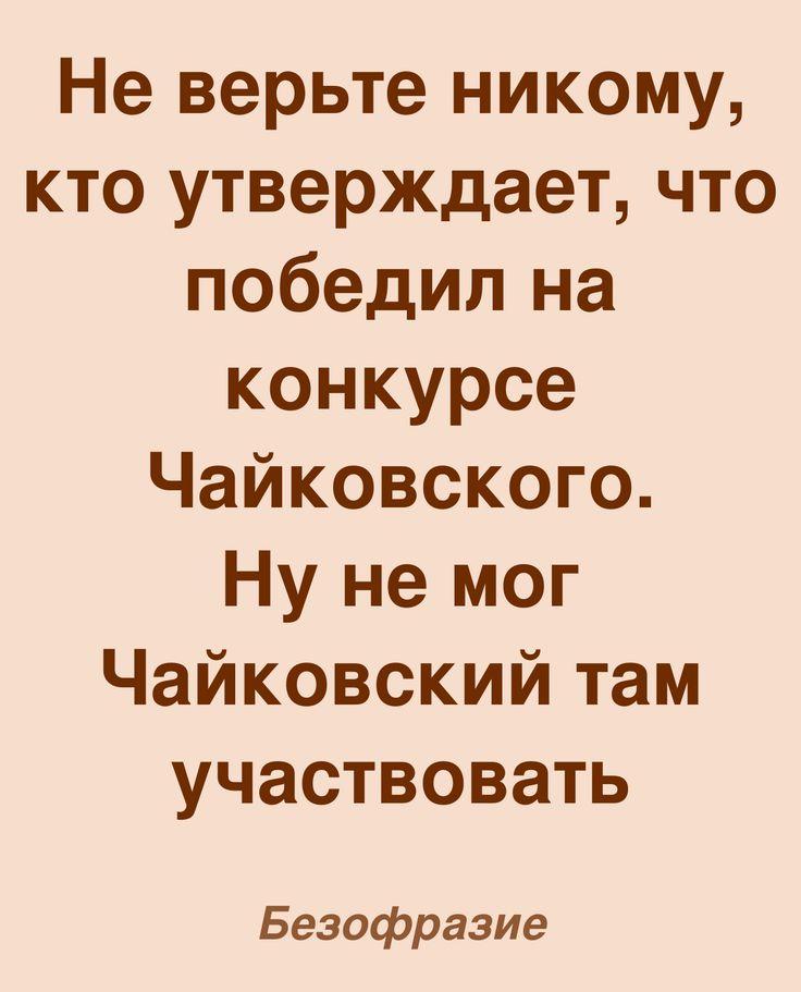 iurovetski.com, юмор, конкурс, чайковский