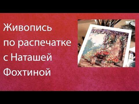 Живопись по распечатке с Наташей Фохтиной - YouTube