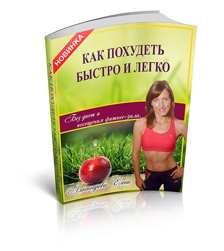arrow1-red – Как похудеть быстро и навсегда и избавиться от целлюлита.