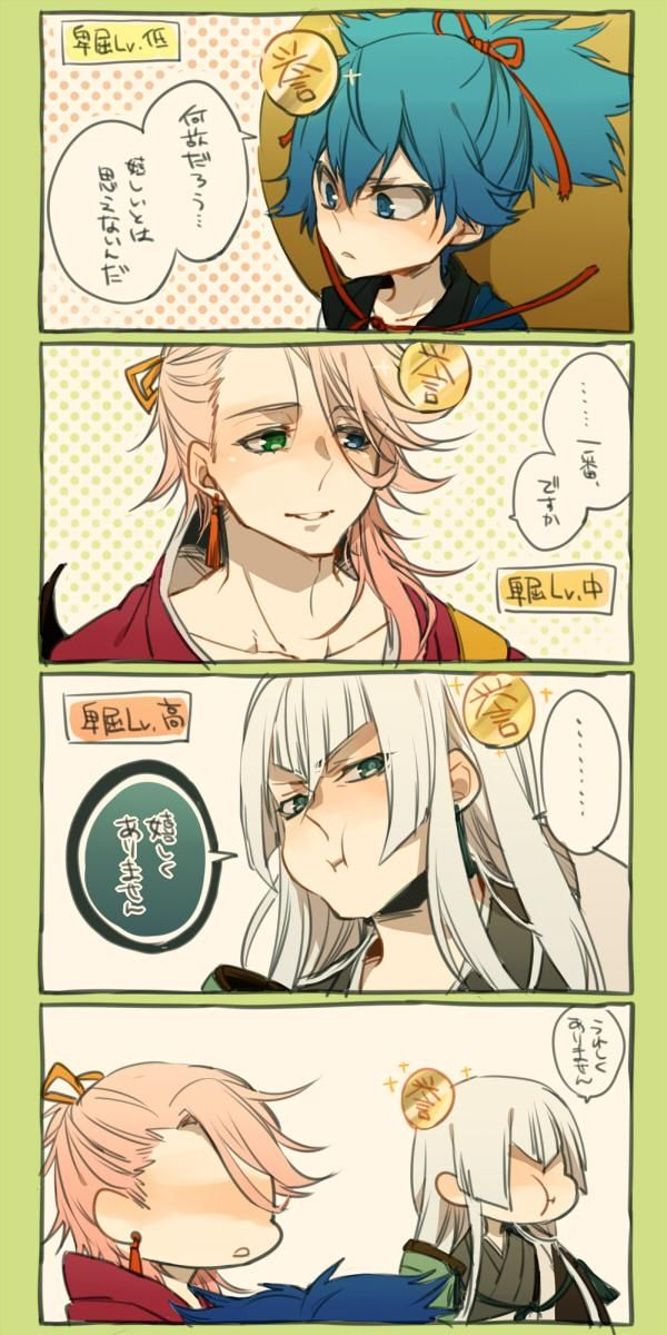 [Swords] vết thương của nhân vật bên trái ba anh em dần dần MVP của Koyuki của tình yêu trở nên đáng tiếc