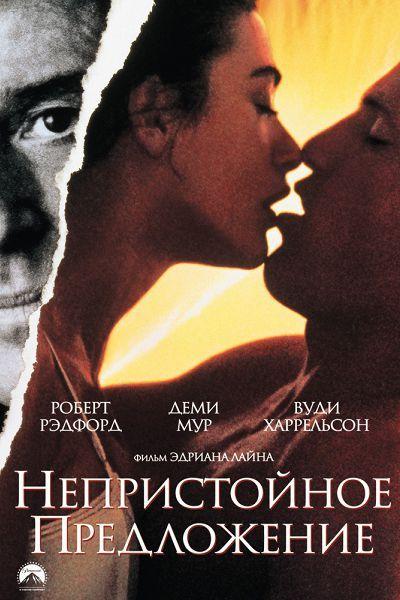Непристойное предложение (1993)