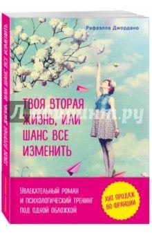 Рафаэлла Джордано - Твоя вторая жизнь, или Шанс все изменить обложка книги