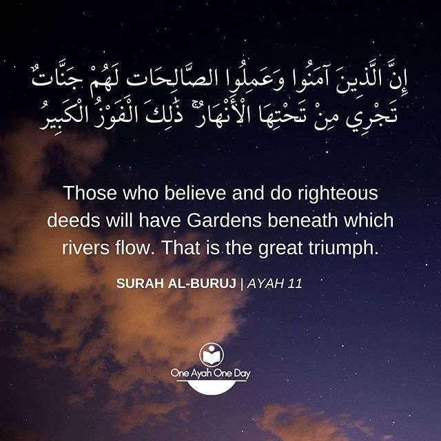 85 Surah Al Buruj The Big Stars Ayah325 In The Name Of God The Gracious The Merciful Read And Listen The Surah Listen To Quran Names Of God Words