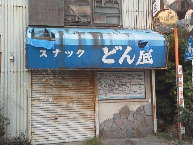 ごく一部のリクエストにお答えして(笑)茅ヶ崎で見つけた「スナックどん底」の写真を掲載します。この写真に言葉は要らないですね…(´Д`)w