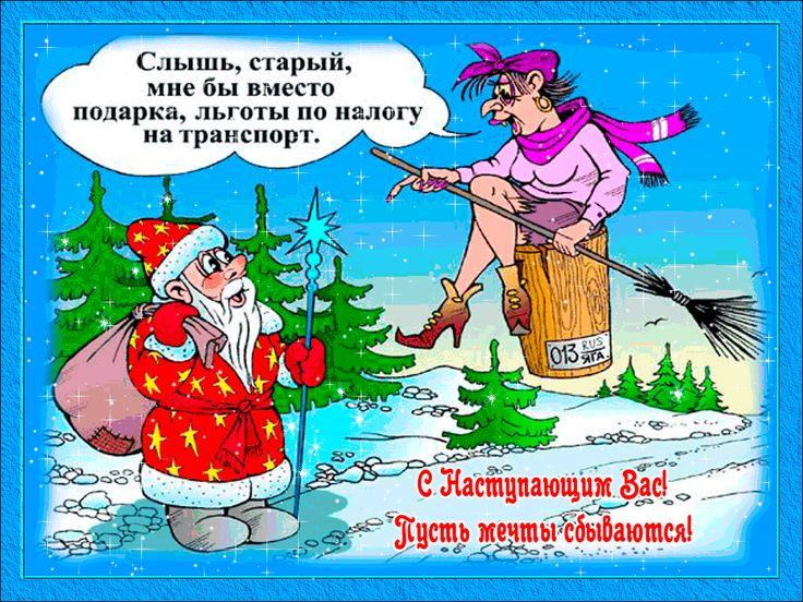 Картинки смешные с надписями про новый год, праздник