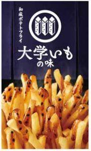 【大学いも味】マックフライポテトに「和風 大学いもの味」が登場  これヤバ! 2月15日スタートです! #マクドナルド #マック #大学いも