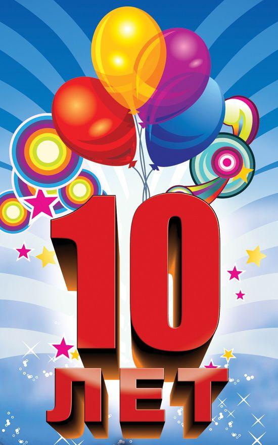 поздравления 10 летнему сыну на день рождения разве