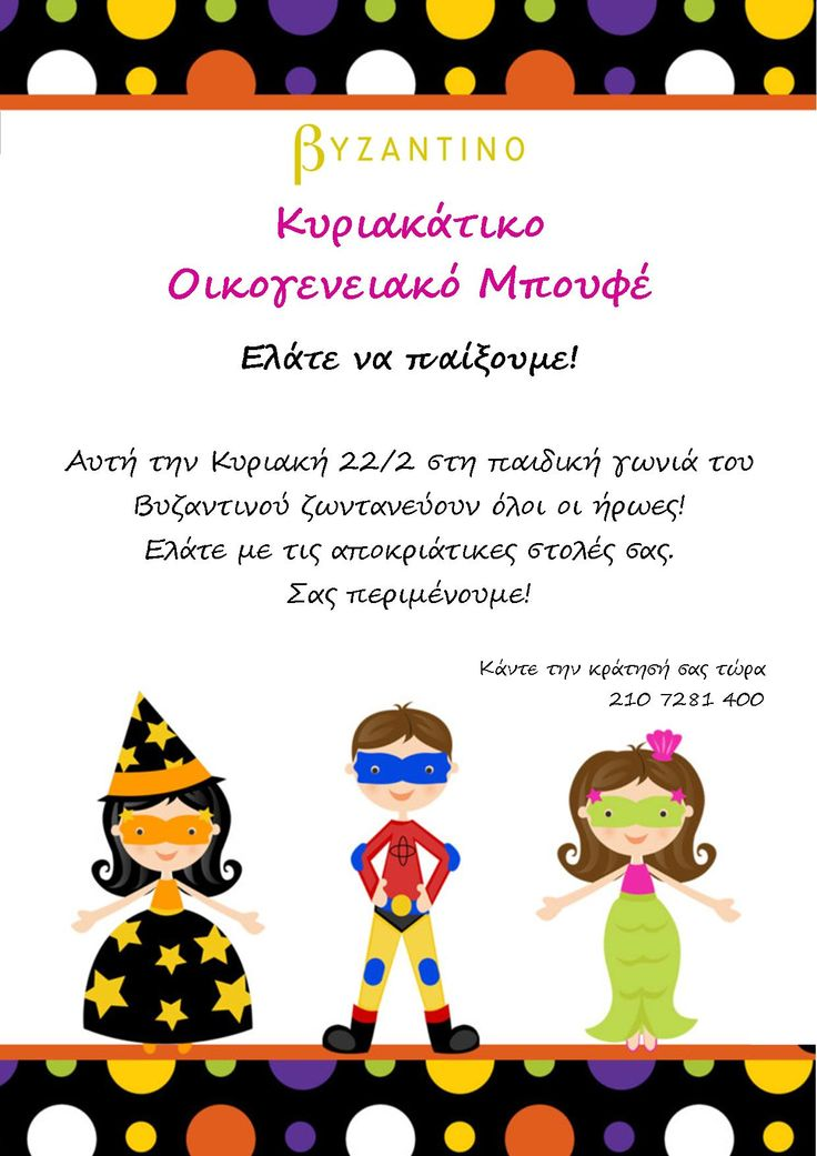 Kids masque party in Byzantino!