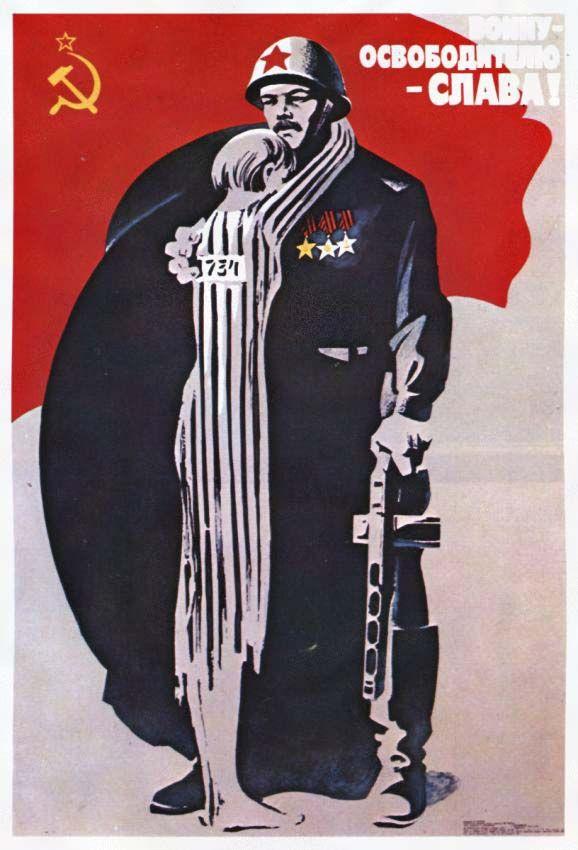 Слава воину-освободителю! Плакат времен Великой Отечественной войны.