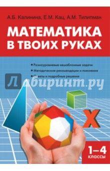 Калинина, Кац, Тилипман - Математика в твоих руках. 1-4 классы. ФГОС обложка…