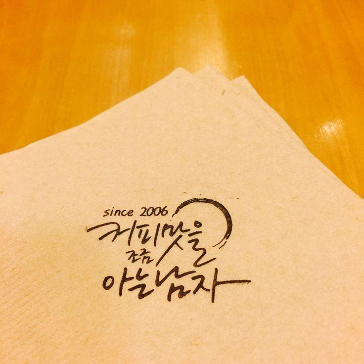 커피맛을 조금 아는 남자 in Daegu / July 1, 2016 / #Korea #Daegu #한국 #대구 #수성구 #Cafe #카페 #녹차빙수 #greentea #디저트 #dessert