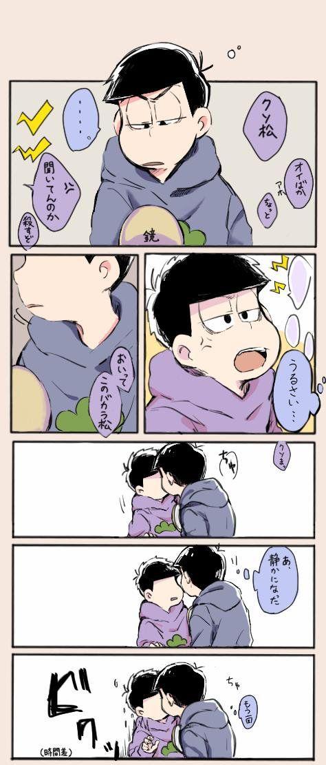 【おそ松さん漫画】『寝起き』(※カラ一)