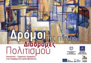 Εκδήλωση: «Δρόμοι της πόλης – Διαδρομές Πολιτισμού» από την ΠΚΜ