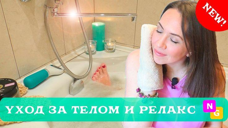 Уход за телом: массаж, очищение, питание. Красивая кожа + релакс от Nata...