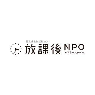 放課後NPOアフタースクールのロゴ:誰もが見覚えのあるモチーフを使ったロゴ | ロゴストック