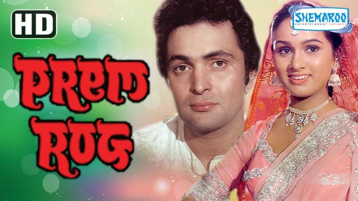 Watch Prem Rog (HD) (With Eng Subtitles) - Rishi Kapoor - Padmini Kolhapure - Shammi Kapoor - Nanda watch on  https://free123movies.net/watch-prem-rog-hd-with-eng-subtitles-rishi-kapoor-padmini-kolhapure-shammi-kapoor-nanda/