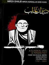 Free download or read online Dewan e Ghalib a beautiful poetry pdf book of Mirza Asadullah Khan Ghalib.  Deewan e #Ghalib #Urdu #Gazal #literature #pdfbooksinfo #Poetry #pdfbook #selfhelp