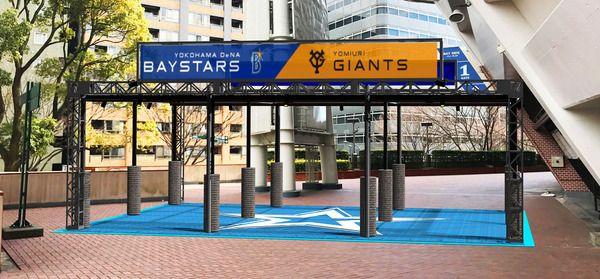 横浜スタジアム、試合日のみ内野外周エリアを場内と位置付けて運用