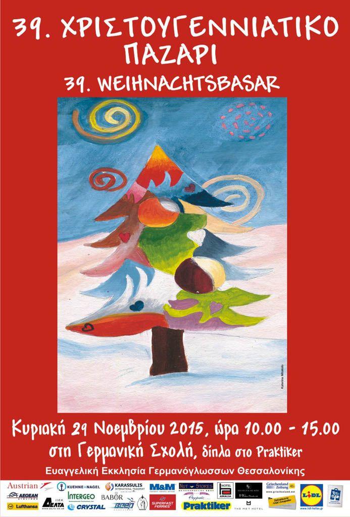 Οι Μάγειρες & Αρτοζαχαροπλάστες συμμετέχουν στο 39ο Χριστουγεννιάτικο Παζάρι