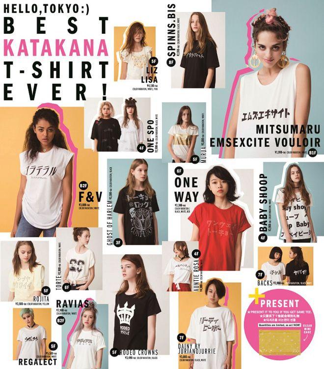 「パーティピーポー」「ヤバイ」...カタカナTシャツ人気が渋谷109の訪日客や学生に拡大   Fashionsnap.com