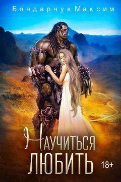 Максим Бондарчук. Научиться любить