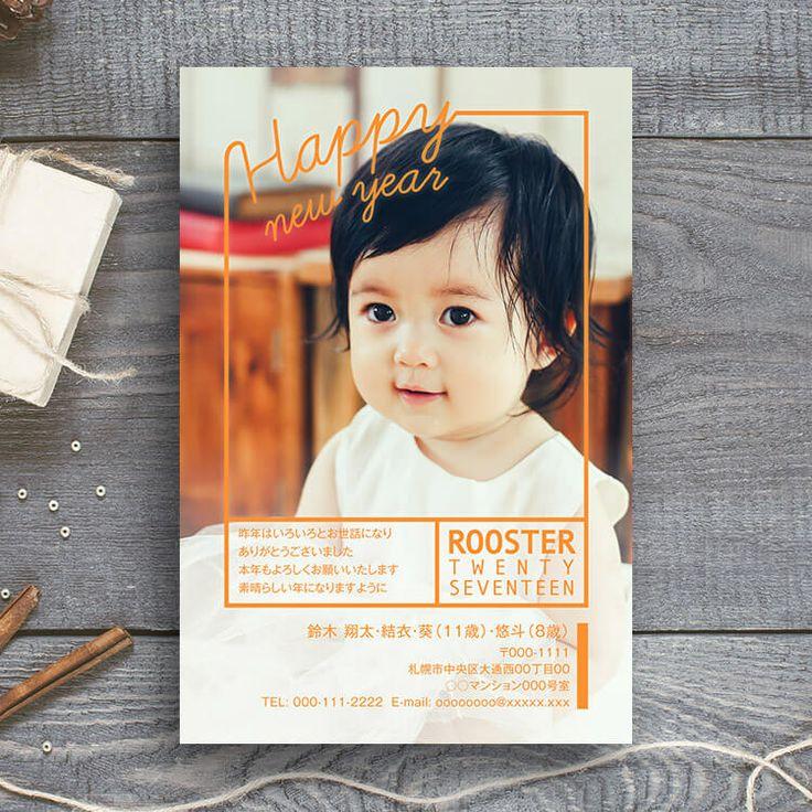 写真1枚デザイン特集|年賀状なら年賀家族2017 <公式>サイト