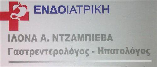 Ντζάμπιεβα Ιλόνα - Γαστρεντερολόγος ΑΡΤΕΜΙΔΑ
