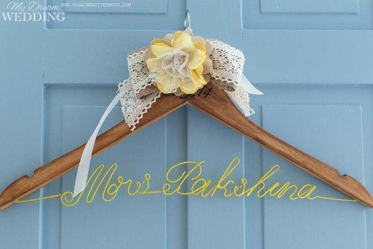 Вешалка для невесты) Выполнена в общем стиле свадьбы