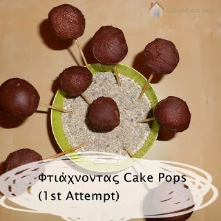 Κυριακή στο σπίτι... : Φτιάχνοντας Cake Pops (1st Attempt) [Project 35]