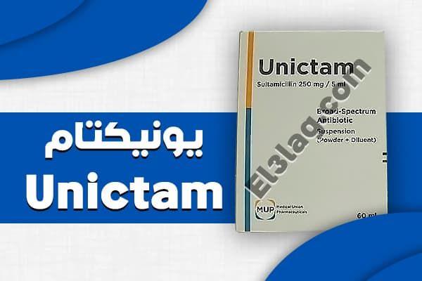 يونيكتام شراب Unictam مضاد حيوي واسع المجال السعر والمواصفات Spectrum