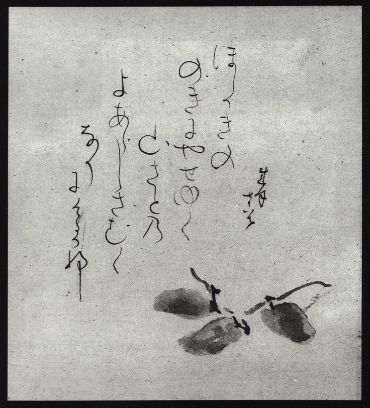 Otagaki Rengetsu, Drying Persimmons, 1868