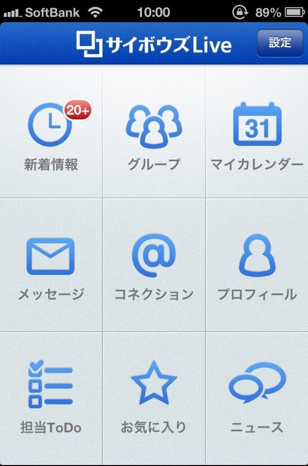 サイボウズLiveアプリ  (UIデザイン)