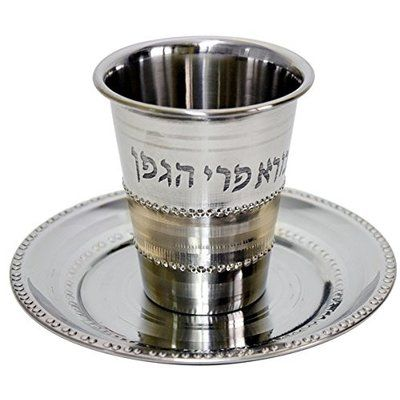 "Ben and Jonah Stainless Steel Kiddush Cup with Plate Size: 3"" H x 2.5"" W x 2.5"" D"