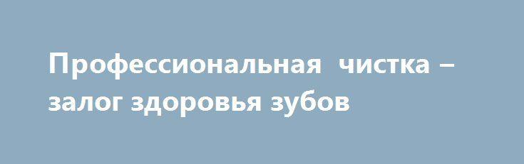 Профессиональная чистка – залог здоровья зубов http://studio-didier.com/professionalnaya-chistka-zalog-zdorovya-zubov/  Ежедневная гигиена полости рта – главное профилактическое мероприятие против стоматологических заболеваний. Однако самостоятельного, пусть даже регулярного и полноценного, ухода бывает недостаточно. Для удаления зубного камня и твердого налета нужны профессиональные средства и аппараты. Поэтому так необходима периодическая профилактическая гигиена полости рта. В клинике…
