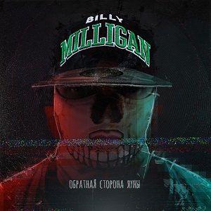 Билли Миллиган