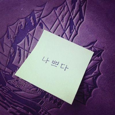 #Kpop in English  나쁘다 - nappeunda - bad/evil