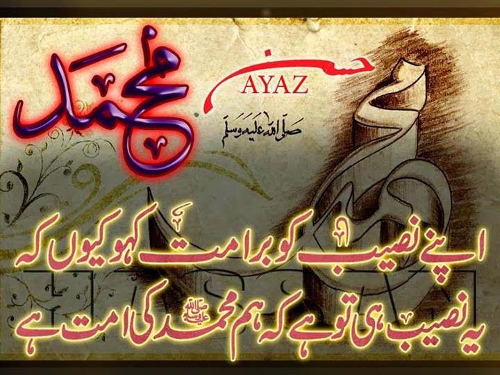 urdu poetry po