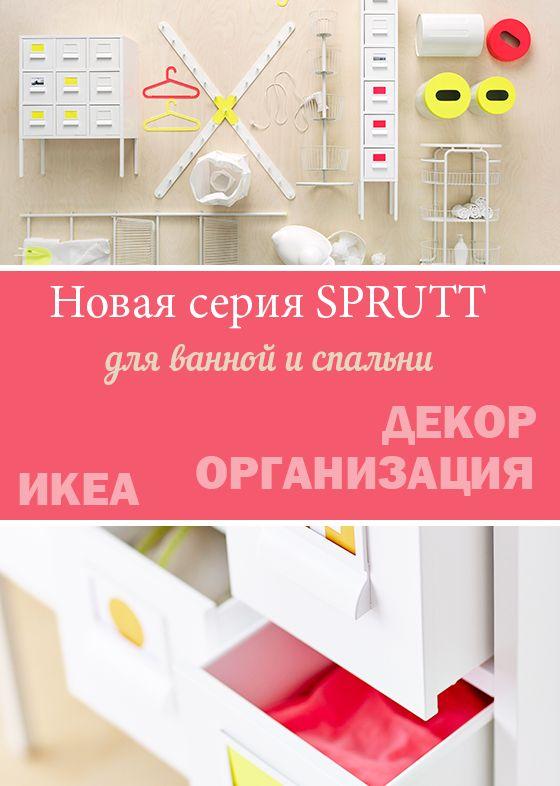 Новая серия для ванной и спальни от ИКЕА - SPRUTT