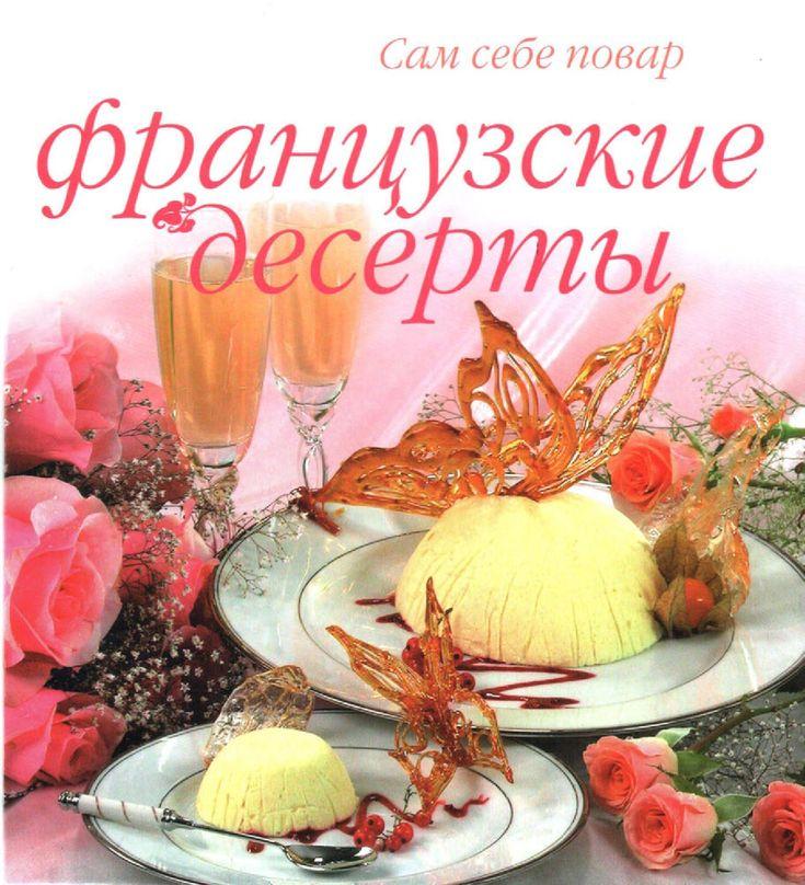 Французские десерты  No Description
