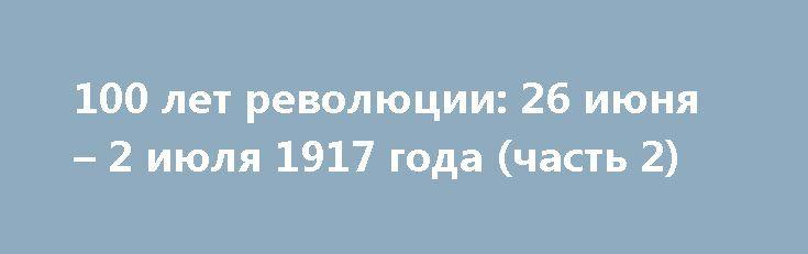 100 лет революции: 26 июня – 2 июля 1917 года (часть 2) http://rusdozor.ru/2017/07/02/100-let-revolyucii-26-iyunya-2-iyulya-1917-goda-chast-2/  В середине недели подписывается Компромиссный договор Временного Правительства с новыми украинскими властями. На какие уступки, в том числе – территориальные, согласился Петроград? Кто, кроме министров-кадетов, был против? Могли ли эти члены кабинета не уходить в отставку, чтобы не провоцировать новый ...