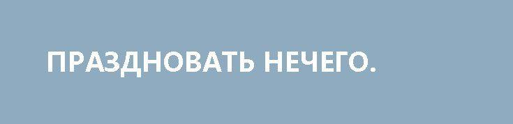 ПРАЗДНОВАТЬ НЕЧЕГО. http://rusdozor.ru/2017/02/07/prazdnovat-nechego/  Почему Европа не отмечает 25-летие создания ЕС  Ровно 25 лет назад, 7 февраля 1992 года, в голландском городе Маастрихт двенадцать стран-членов ЕЭС подписали договор об учреждении Европейского союза. ЕЭС (Европейский экономический союз) превращался в ЕС, что выводило его участников ...