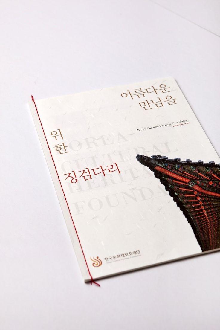 ㈜디자인소호 브로슈어- 한국문화재보호재단 : 네이버 블로그