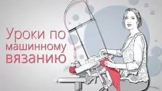Курсы вязания - YouTube
