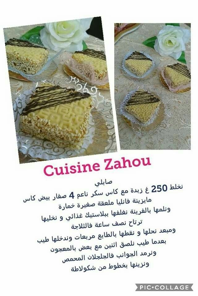 Pin By Samia On Cuisine Pinterest Cake