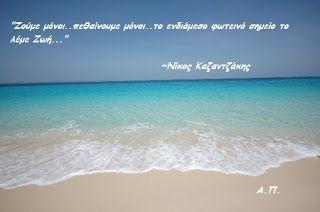 Ζούμε μόνοι.... Πεθαίνουμε μόνοι.......το ενδιάμεσο φωτεινό σημείο το λέμε Ζωη.......... Νίκος Καζαντζακης