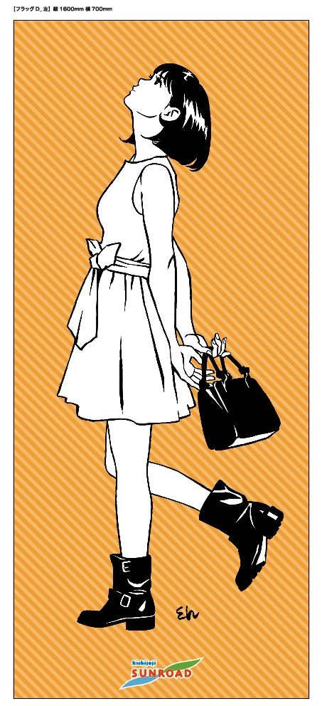 フラッグ - 江口寿史×吉祥寺サンロード!描き下ろしイラストが商店街をジャック の画像ギャラリー 6枚目(全12枚) - コミックナタリー