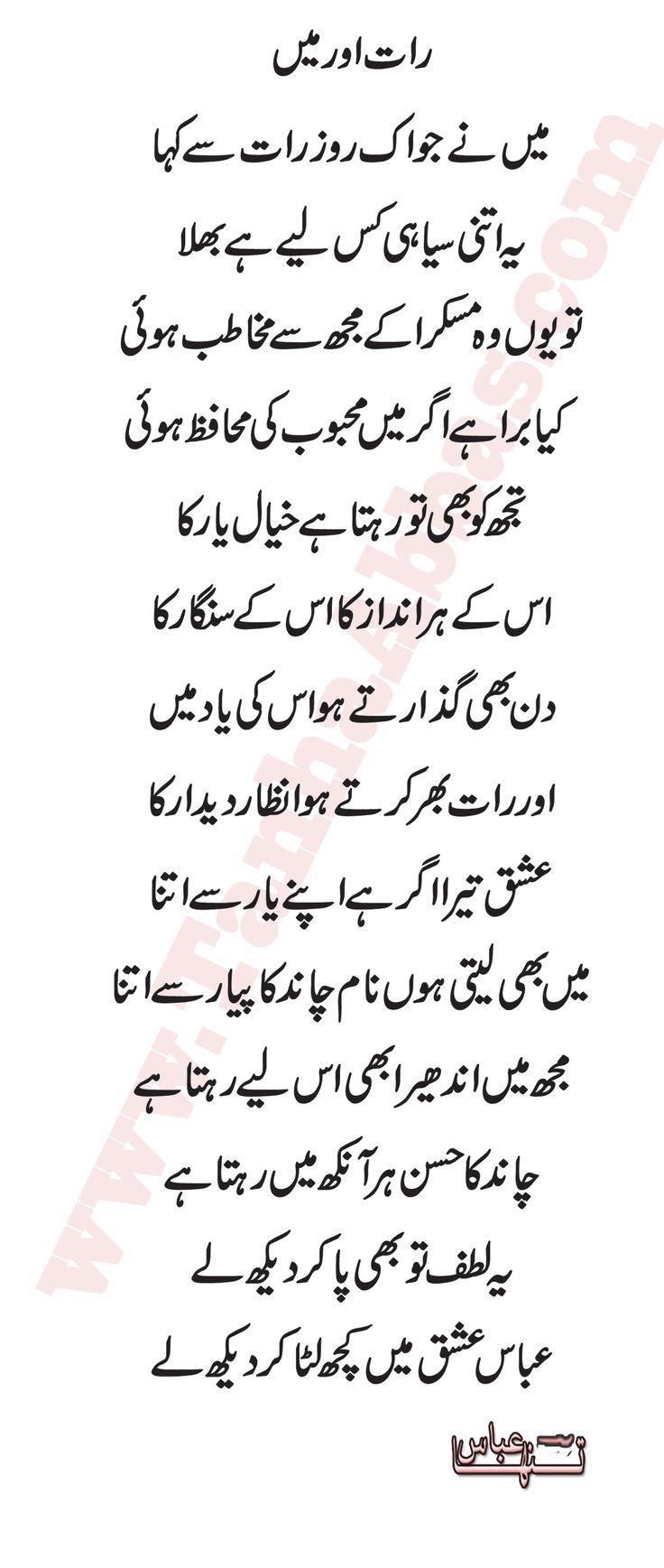 urdu ghazal   best ghazal   tanha abbas ghazal   poem   nazam   urdu shayari   urdu design poetry   raat   raat aur maen   chand raat  raat poetry  chand poetry  tanha abbas urdu shayri