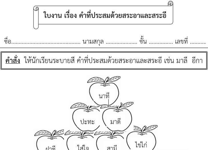 ฟร ส อการเร ยนการสอน ใบงานว ชาภาษาไทย ป 1 เร อง คำท ประสมด วยสระอาและสระอ ระบายส คำท ประสมด วยสระอาและสระอ ไอเด ยแต งสวน